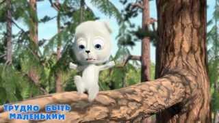 getlinkyoutube.com-Маша и Медведь - Трудно быть маленьким (Трейлер 2)
