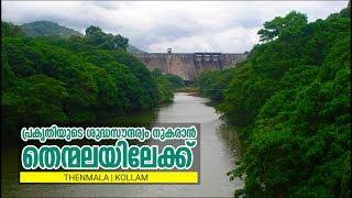 getlinkyoutube.com-Thenmala - Travel Guide (തെന്മല - വഴികാട്ടി)