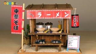 getlinkyoutube.com-Billy Miniature Japanese street stall Ramen Shop kit ミニチュアキット 昭和屋台ラーメン屋さん作り