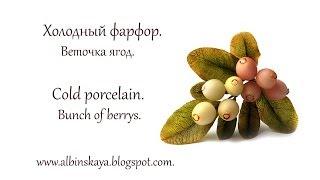 getlinkyoutube.com-Холодный фарфор. Мастер-класс. Веточка с ягодами / Cold Porcelain. Bunch of berries.