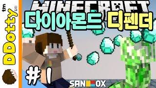 getlinkyoutube.com-다이아를 지켜라!! [다이아 디펜더: 미니게임 #1편] 마인크래프트 Minecraft - Diamond Defender - [도티]