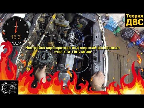 Теория ДВС: Настройка карбюратора под широкий распредвал (2108 1.3L ОКБ MS08)