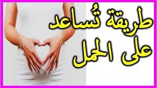 كيف يتم تسهيل حدوث الحمل؟ وصفة لحصول الحمل بأسرع وقت, زيادة خصوبة المرأة, الحل السريع للإنجاب