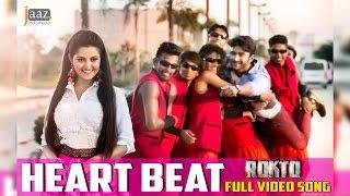 Heart Beat Full Video Song | Roshan | Pori Moni | Nakash | Akassh | Rokto Bengali Movie 2016