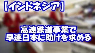 getlinkyoutube.com-【インドネシア】高速鉄道事業で早速日本に助けを求める