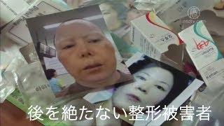 美容整形王国の韓国 被害者が後を絶たず20141105