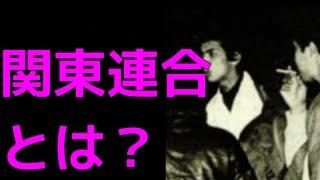 getlinkyoutube.com-関東連合とは?