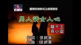 getlinkyoutube.com-龍千玉VS袁小迪-男人情女人心(官方KTV版)
