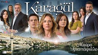 KARAGUL - ΜΑΥΡΟ ΤΡΙΑΝΤΑΦΥΛΛΟ 4ος ΚΥΚΛΟΣ DVD104 PROMO 5