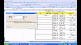 getlinkyoutube.com-شرح معادلات اكسيل 2007 - قاعدة IF  الشرطية