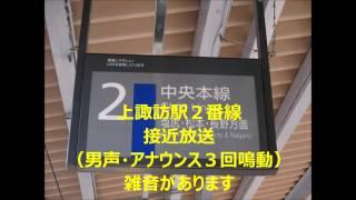 getlinkyoutube.com-上諏訪駅2番線接近放送+発車ベル