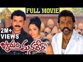 Jayam Manadera Full Length Telugu Movie | Venkatesh | Soundarya | Director N Sankar