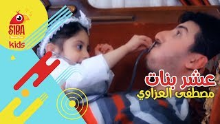 getlinkyoutube.com-عشر بنات | مصطفى العزاوي | Siba Vedio HD
