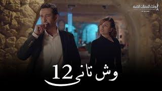 getlinkyoutube.com-مسلسل وش تاني الحلقة الثانية عشر 12 # Wesh tany Episode 12 HD