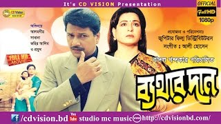 getlinkyoutube.com-Bathar Dan (2016) | Full HD Bangla Movie | Shabana | Alamgir | Dilara | CD Vision