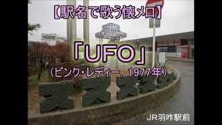 getlinkyoutube.com-【駅名で歌う懐メロ】「UFO」