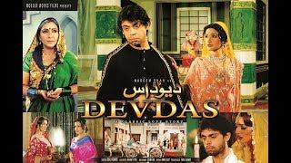 Devdas Pakistani New Urdu  Full Movie Nadeem Shah, Zara Sheikh & Meera. (SUBSCRIBE) TO watch more.