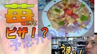 【シマいリス】イチゴのピザがめっちゃ美味い!自家製ピザ(ひたち姫