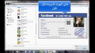 getlinkyoutube.com-طريقة عمل هوية فيس بوك