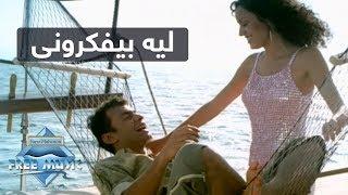 getlinkyoutube.com-Mohamed Mohie - Leah Beyfakrouny (Music Video)   (محمد محى -  ليه بيفكرونى (فيديو كليب