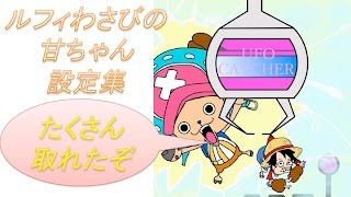 getlinkyoutube.com-2万人突破記念クレーンゲーム特集 ハイエナ&甘ちゃん設定最高☆*: 。  o≧▽≦o  。 :*☆