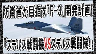 getlinkyoutube.com-防衛省が目指す「F-3」開発計画 ! 日本の技術が一歩進んでいる可能性... ボーイング社も狙う日本の技術!これを抜きに日本のステルス戦闘機開発は語れない。