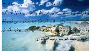 getlinkyoutube.com-سورة مريم * بصوت علي الحذيفي