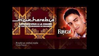 getlinkyoutube.com-Cheb Fayçal - Rouhi ya wehej mela - Moucharabia