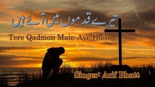 Tere Qadmo may aye hain Hum Ko Choo le Yasu  - By Arif Roger Bhatti - Urdu Hindi Masihi Geet width=