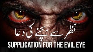 getlinkyoutube.com-Dua Protection from Bad Evil Eye & Jealousy & Nazar ᴴᴰ