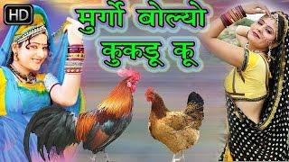 मुर्गो बोल्यो कुकड़ू कू    सुपर हिट सांग ॥ Murgo Bolyo Kukado Ku     Hit Rajasthani Geet