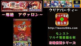 getlinkyoutube.com-【モンスト攻略】最速!?爆絶アヴァロンクリア動画