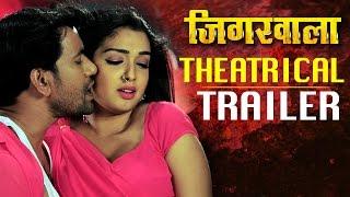 getlinkyoutube.com-JIGARWALA - Full Theatrical Trailer - Dinesh Lal Yadav ( Nirahua ) & Aamrapali Dubey