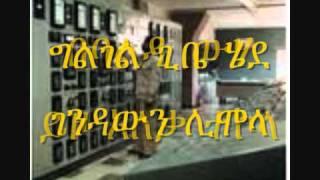 getlinkyoutube.com-ethiopian music weye ferka funny amharic music Lyrics