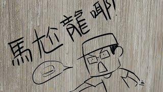 getlinkyoutube.com-LNG精華 破音馬尬龍 2014/09/21