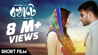 getlinkyoutube.com-Bokhate (2016)   Bengali Short Film   Siam Ahmed   Mumtaheena Toya   Swaraj Deb
