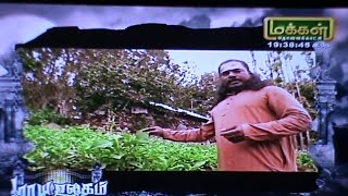 getlinkyoutube.com-அதிசய சஞ்சீவி மூலிகைகளின் மாயாஜாலங்கள் - Makkal TV - Maaya Ulagam