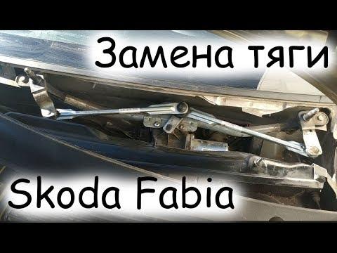 Замена тяги трапеции дворников на Skoda fabia 2013г.