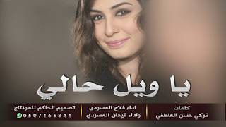 getlinkyoutube.com-شيلة يا ويل حالي || فلاح المسردي و فيحان المسردي + Mp3 || الحاكم للمونتاج