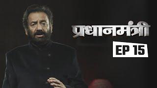 Pradhanmantri - Episode 15: India after assassination of Indira Gandhi, Sikh Riots width=