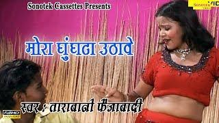 getlinkyoutube.com-Bhojpuri Hot Songs - Mora Ghunghta Uthawea | Chumma Mange Balma | Tara Bano Fejabadi