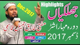 Highlights Dec.2017 Hamd O Naat - Mufti Tariq Jameel Qasmiجھلکیاں ۲۰۱۷