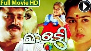 Malootty - Malayalam Full Movie [HD]