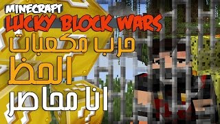 Minecraft Lucky Block Wars - حرب مكعبات الحظ - انا محاصر