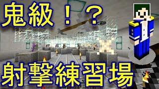 getlinkyoutube.com-【Minecraft】鬼級??射撃練習場【へぼてっく】