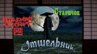 getlinkyoutube.com-Новые Боссы shadow fight 2 выпуск 2 Старичок ОТШЕЛЬНИК