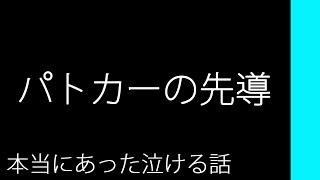 getlinkyoutube.com-パトカーの先導【本当にあった泣ける話】