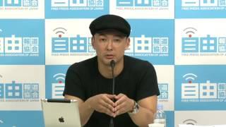 getlinkyoutube.com-12.01山本太郎「新党 今はひとり」結成緊急記者会見(自由報道協会主催)