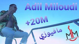 getlinkyoutube.com-Adil Miloudi - Mafiouzi / عادل الميلودي - مافيوزي ( New Clip 2016 فيديو كليب )