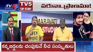 Debate On Pranay Amrutha Love Issue | Top Story With Sambasiva Rao | TV5 News
